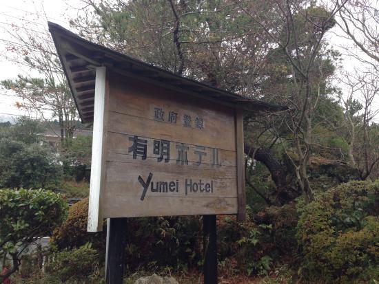 Yumei hotel