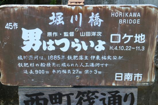 Horikawa