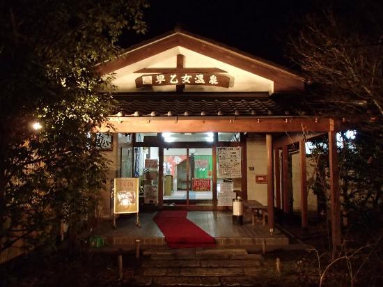 Kitsuregawa Sotome Onsen