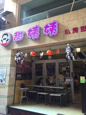 Dessert HK style