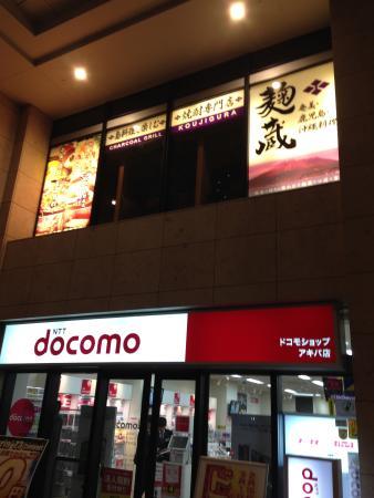 Kojikura Akihabara: 2階にあります