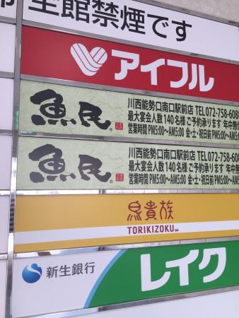 Torikizoku Kawanishinoseguchi