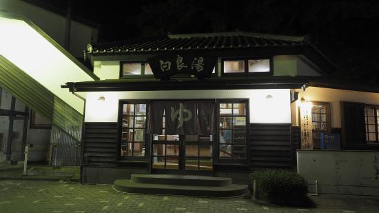 Shirahama Onsen Shirarayu
