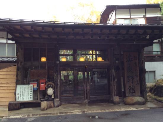 Shibu Tatsunokan: 辰野館玄関