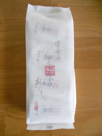 Shibafune Koide Nomachi