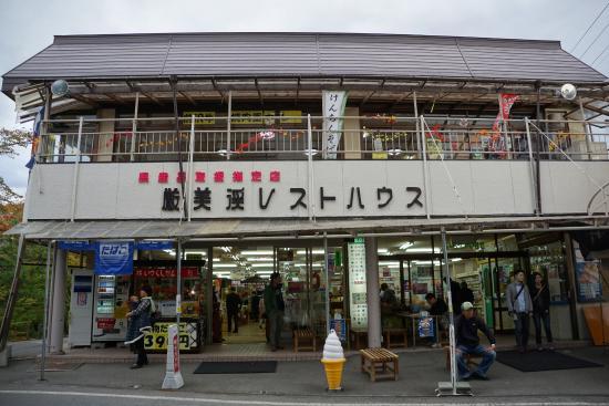 Genbikei Resthouse