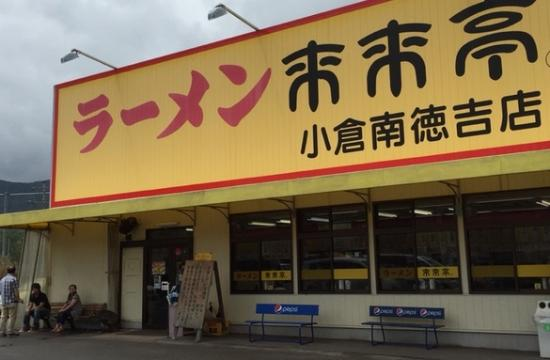 Rai Rai Tei Kokuraminami Tokuyoshi