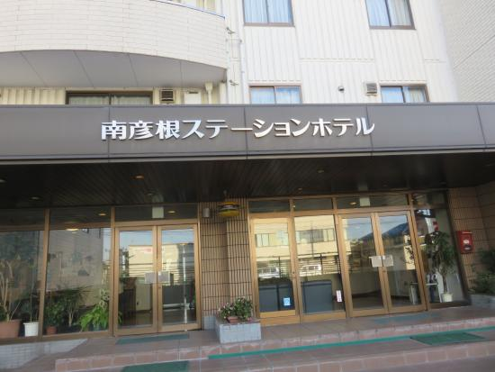 Minami Hikone Station Hotel: ホテル