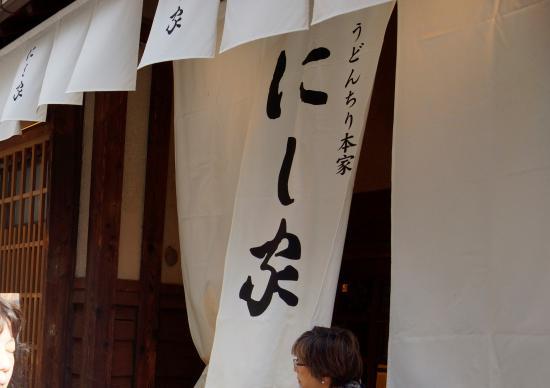 Nishiya Honten: 大きな暖簾が目印