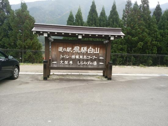 Michi-no-Eki Hidahakusan : 外観