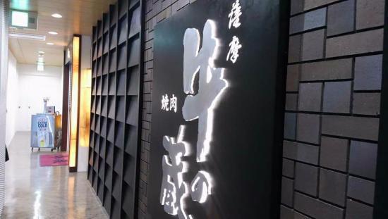 Ushinokura Hommachi