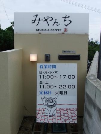Miyanchi Studio & Coffee: みやんち入り口 営業時間の看板