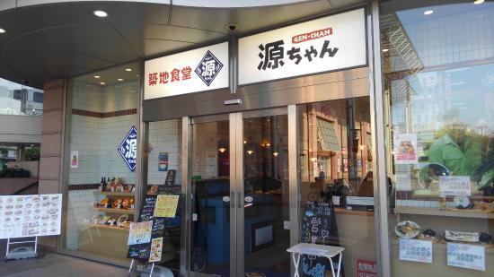 Tsukiji Shokudo Genchan Shinagawa Seaside