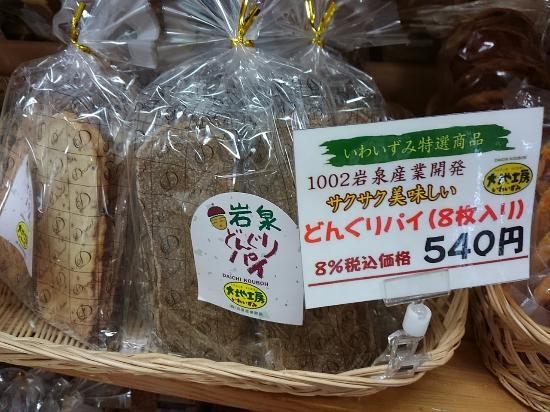 Michi-no-Eki Iwaizumi : ドングリを使ったお菓子