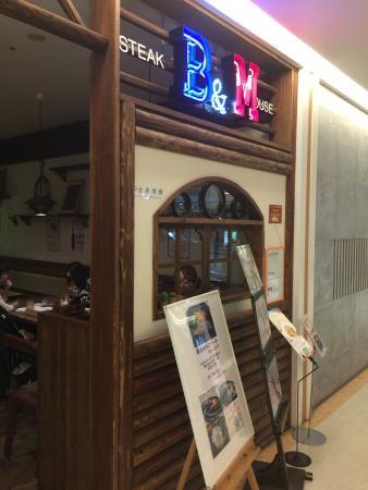Steakhouse B&M Granduo Kamata
