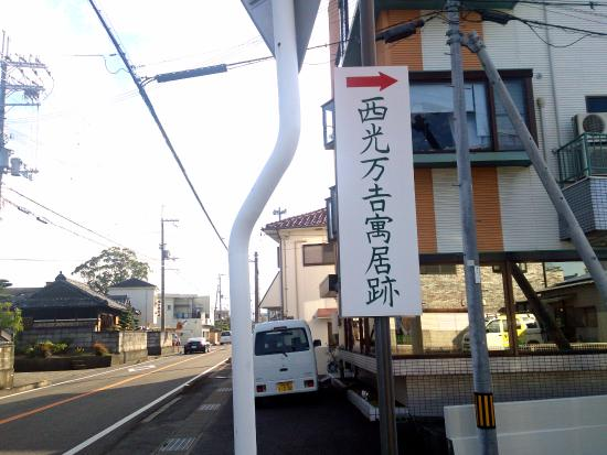 Mankichi Saiko Historic Residence Site