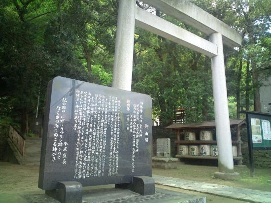 Hamanomiya Shrine