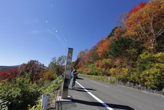 Tengu no Niwa