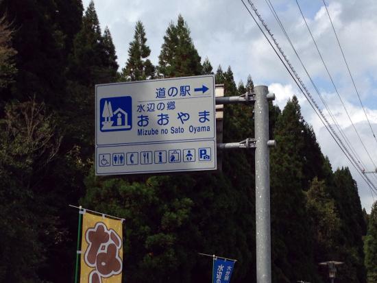 Michi-no-Eki Mizubenosato Oyama照片