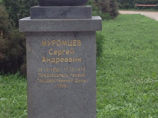 Bust of Sergey Muromtsev