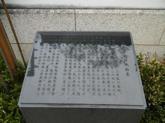Birthplace of Mitsui Family