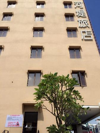 The Riverside Hotel - Hengchun: The Riverside Hotel Hengchun
