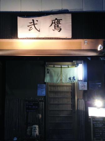 Tsugutaka
