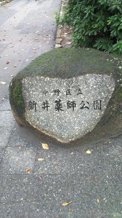 Araiyakushi Park