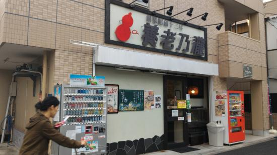 Yoro Notaki Hiratsuka Sengencho
