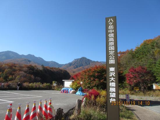 Kawamata Higashi Canyon Shizen Kansatsuen: 東沢大橋展望台駐車場からの八ヶ岳
