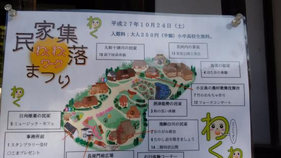 Map picture of open air museum of old japanese farm houses open air museum of old japanese farm houses map gumiabroncs Images