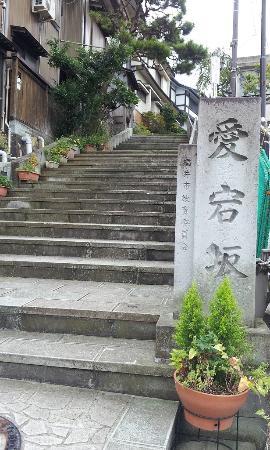 Atagozaka