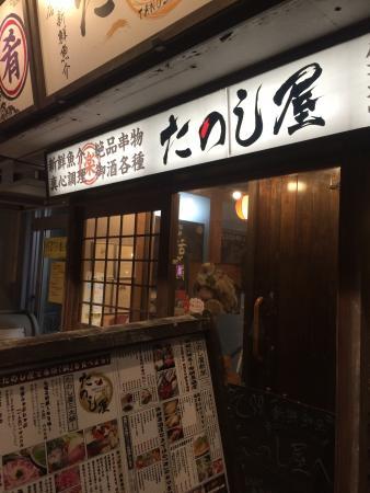 Japanese Dining Tanoshiya