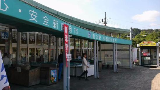 Michi-no-Eki Kyoto Shinkoetsumura