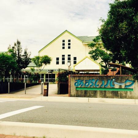 碧南市農業活性化センター あおいパーク