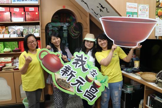新元昌紅茶產業文化館