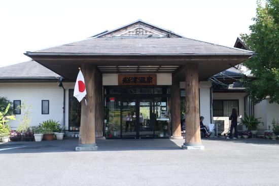 Funatsu Onsen