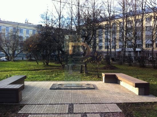 Памятник российскому рублю
