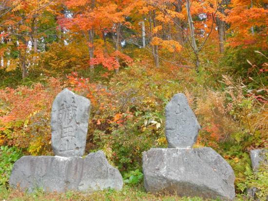 酢川温泉神社, 蔵王山と山の神の石碑。山岳信仰系の神社であることがはっきり分かる。