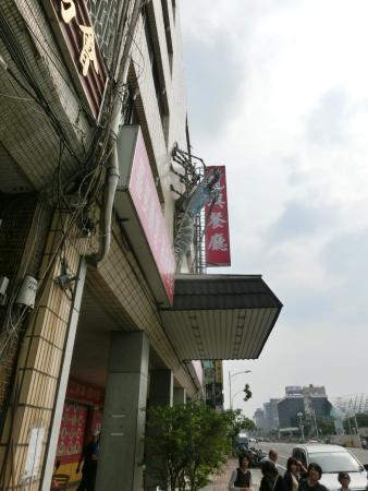 Long Xin Restaurant