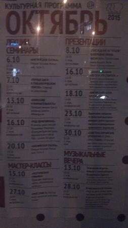 Свердловская областная универсальная научная библиотека имени Белинского: Культурные мероприятия на октябрь