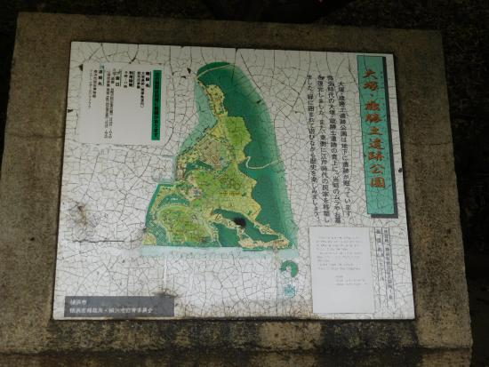 Historical Remains Park of Ootsuka Saikashi Doiseki