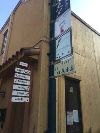 GELATERIA THEOBROMA: 店舗入口