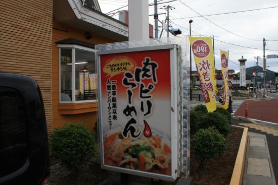 Ramen No Ichibantei Izu-Nagaoka