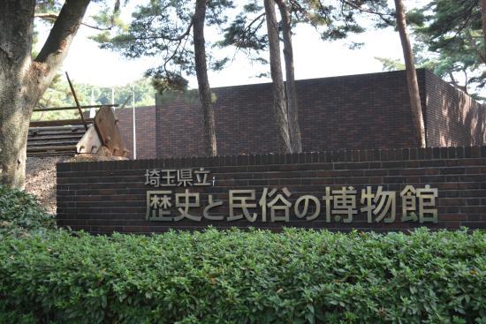 Saitama Prefectural Museum of History and Folklore: 埼玉県立博物館