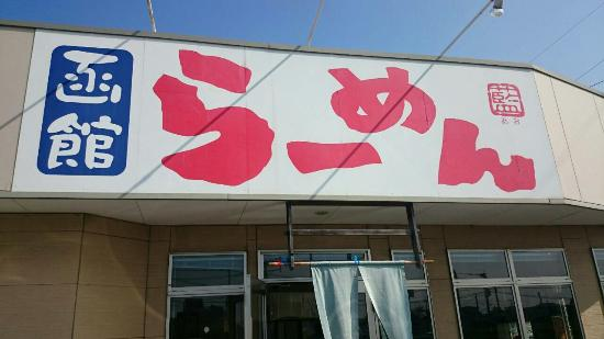 Hakodate Ramen Ao