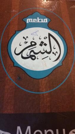 Shimem: Al Shamam