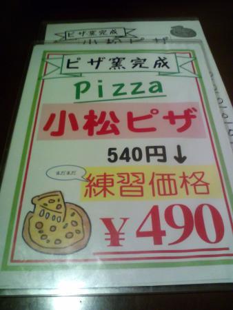 Tavern Komatsu: 「練習価格」なんてところがこのお店らしいところ。憎めません。