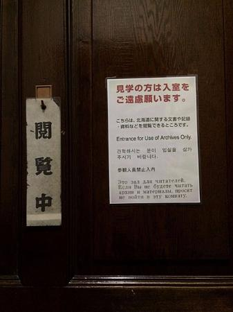 Hokkaidoritsy Bunshokan