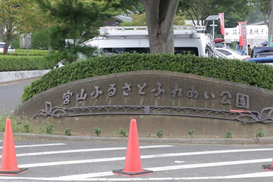 宮山ふるさとふれあい公園, 公園入り口
